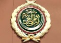 141st session of Arab League starts