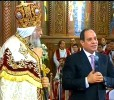 Sisi arrives at Nativity of Christ Cathedral to attend Xmas Mass