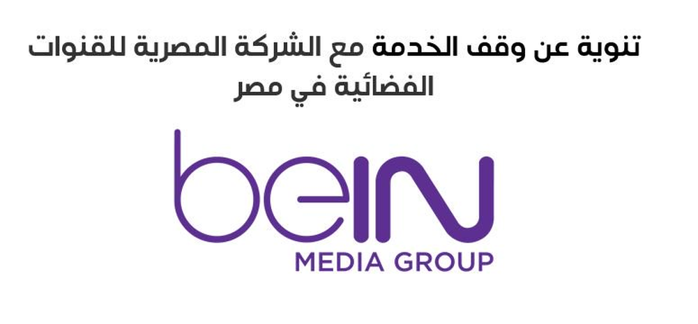 BeIN Sports contract renewed for 2 yrs- agency